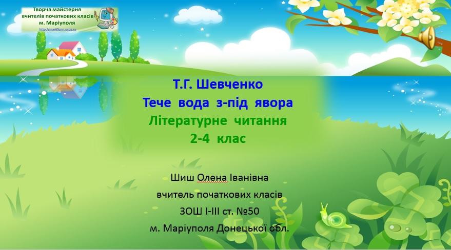 Тарас шевченко - заповiт / taras shevchenko - zapovit